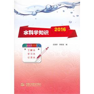 2016-水科学知识