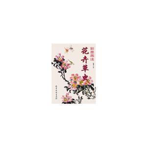 花卉草虫彩墨画法
