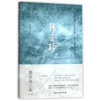 张爱玲-她从海上来-第二版/大起大落,大悲大喜的一生