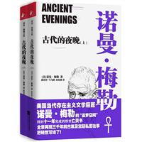 古代的夜晚-(全二册)