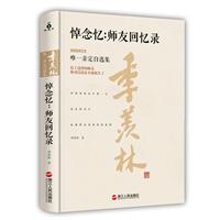 悼念��:��友回���-季�w林唯一�H定自�x集-精�b珍藏版
