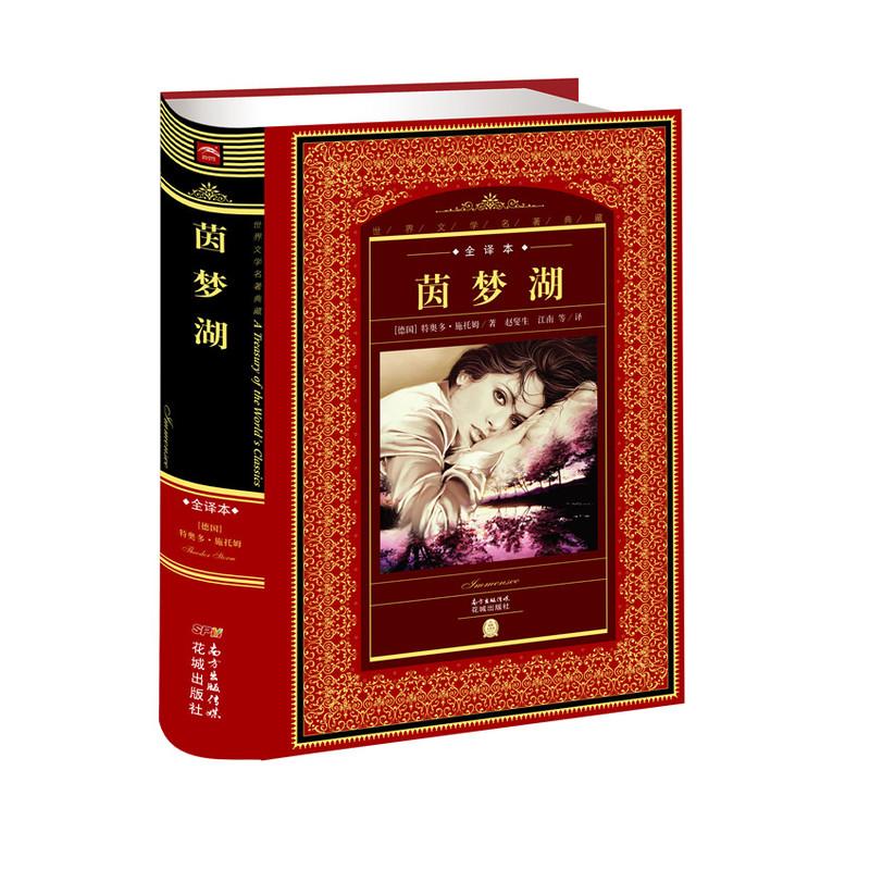 茵梦湖-世界文学名著典藏-全译本