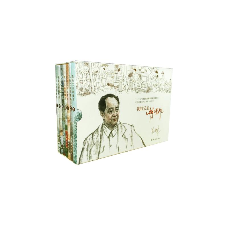 我的父亲胡耀邦-(全7册)
