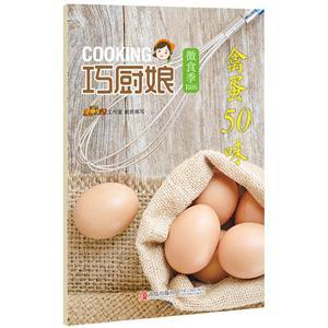 禽蛋50味-巧厨娘微食季-B06