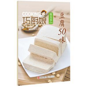 豆腐50味-巧厨娘微食季-B10
