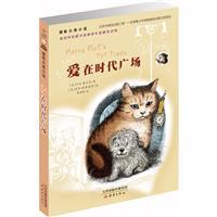 国际大奖小说:爱在时代广场