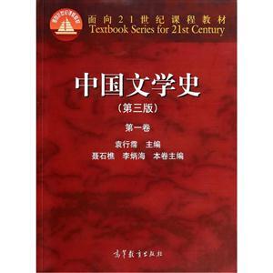 中国文学史-第一卷-(第三版)