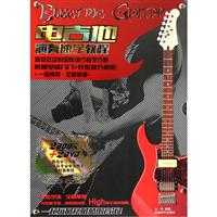 电吉他演奏速学教程-全2册-2BOOK+2DVD
