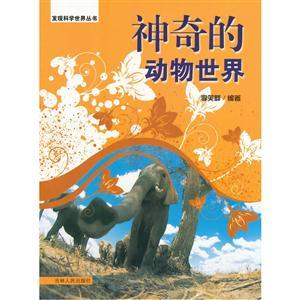 发现科学世界丛书--神奇的动物世界