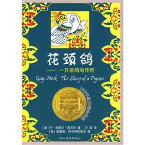 启发精选・纽伯瑞大奖少年小说:花颈鸽--一只信鸽的传奇