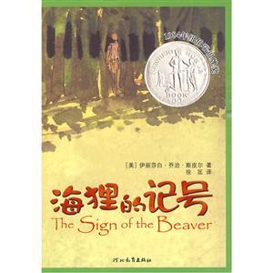 启发精选・纽伯瑞大奖少年小说:海狸的记号
