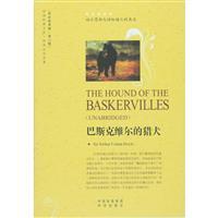 巴斯克维尔的猎犬-(英语原著版.第六辑)