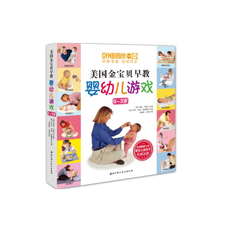 0-3岁-美国金宝贝早教婴幼儿游戏