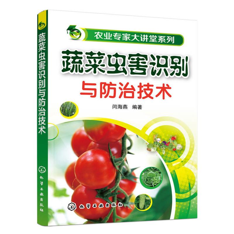 蔬菜虫害识别与防治技术