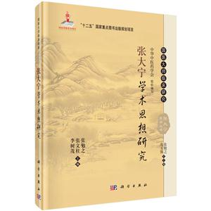 张大宁学术思想研究-国医大师临床研究