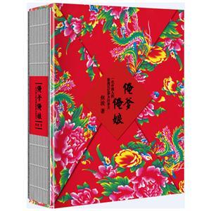 俺爹俺娘:一代中国人的家庭记忆和乡村岁月
