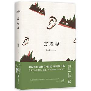 萬壽寺-精裝珍藏版