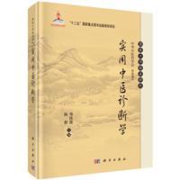 实用中医诊断学-国医大师临床研究