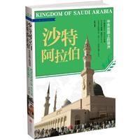 沙特阿拉伯-中东丝路上的绿洲-一带一路列国巡礼