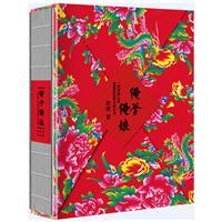俺爹俺娘:一代中国人的家庭记忆和乡村岁月/焦波珍藏版