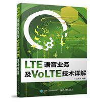 LTE语音业务及VOLTE技术详解