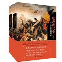 欧洲现代史-从文艺复兴到现在-全二册