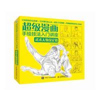 武术人物设定篇-超级漫画手绘技法入门讲座