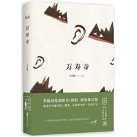 万寿寺-精装珍藏版