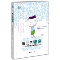 成长的秘密-青春期男孩生理知识手册