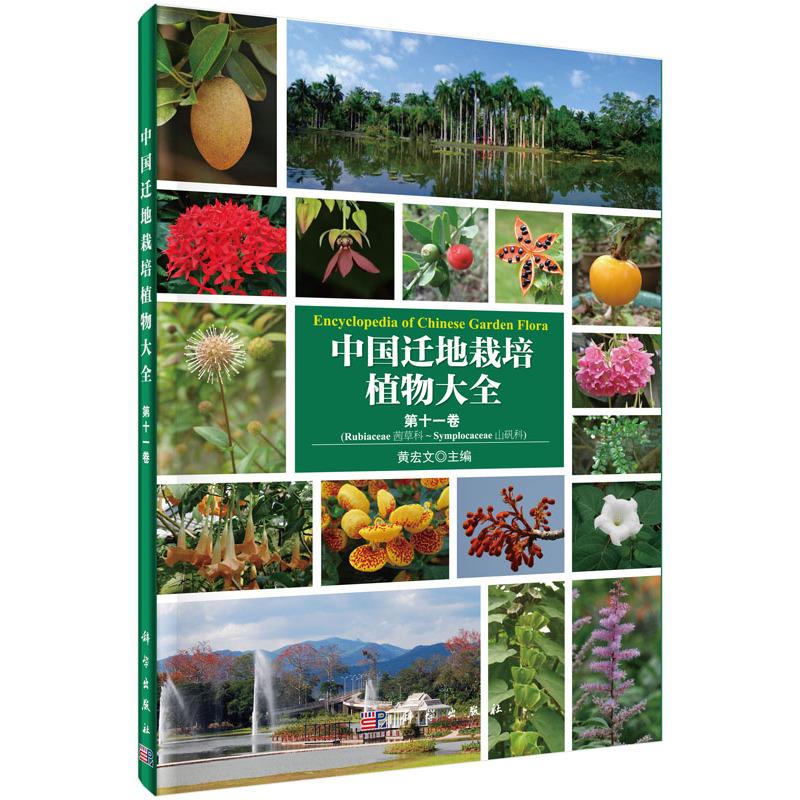 中国迁地栽培植物大全-第十一卷