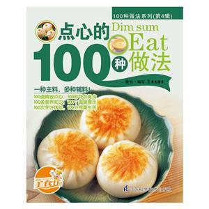 100种做法系列:茶点的100种做法(第三辑)