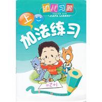 幼儿描红・加法练习(上)