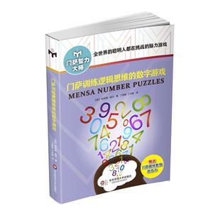 门萨训练逻辑思维的数字游戏