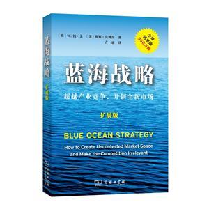 蓝海战略-扩展版