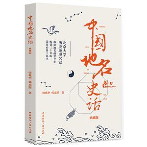 中国地名史话-典藏版