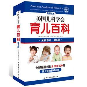 美国儿科学会育儿百科-全新修订-第6版