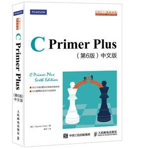 C Primer Plus-(第6版)-中文版