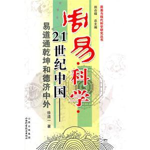 周易・科学・21世纪中国:易道通乾坤和德济中外
