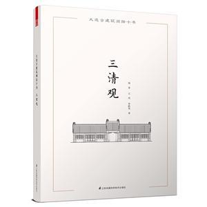 三清观-大连古建筑测绘十书