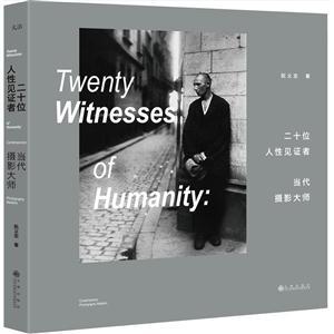 二十位人性见证者-当代摄影大师