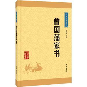 曾国藩家书-中华经典藏书