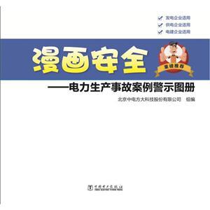 漫画安全-电力生产事故案例警示图册