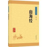 山海经-中华经典藏书/中华书局