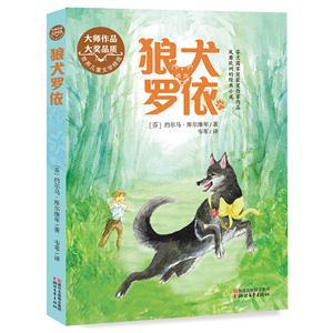 狼犬羅依-世界兒童文學精選