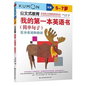 我的第一本英语书:简单句子