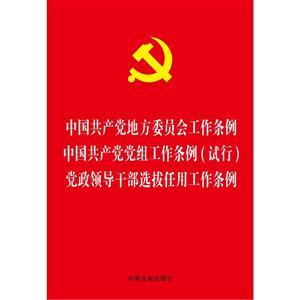 中国共产党地方委员会工作条例.中国共产党党组工作条例(试行).党政领导干部选拔任用工作条例