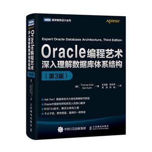 Oracle编程艺术深入理解数据库体系结构-(第3版)-凯特