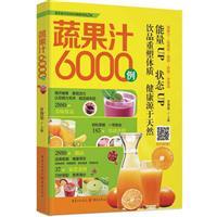 蔬果汁6000例