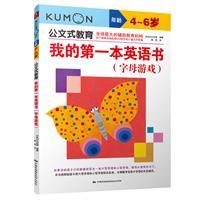我的第一本英语书:字母游戏