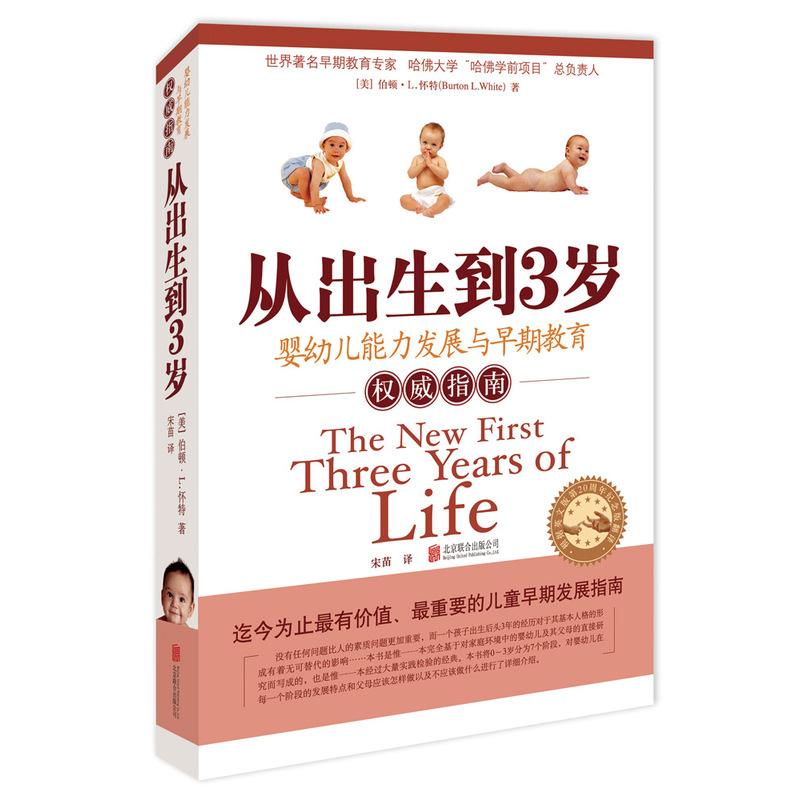 从出生到3岁-婴幼儿能力发展与早期教育-权威指南